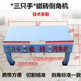New three hand tile chamfering machine 45 degrees 5 magnetic brick chamfering table desktop dust-free small edge cutting machine