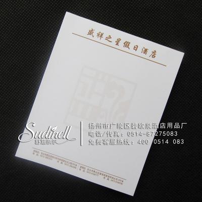 宾馆酒店客房便签夹 便签纸 服务指南 夹纸笔 便签本可定制logo