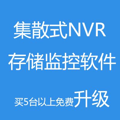 集散式NVR存储监控软件 无线网络摄像机 摄像头 爱浦多 微报警P2