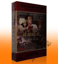 姚笛 12DVD 裸婚时代 文章 珍藏版 电视剧碟片光盘