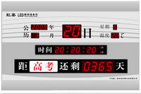 Hongba students high school entrance examination countdown cards can be customized holiday LED electronic calendars