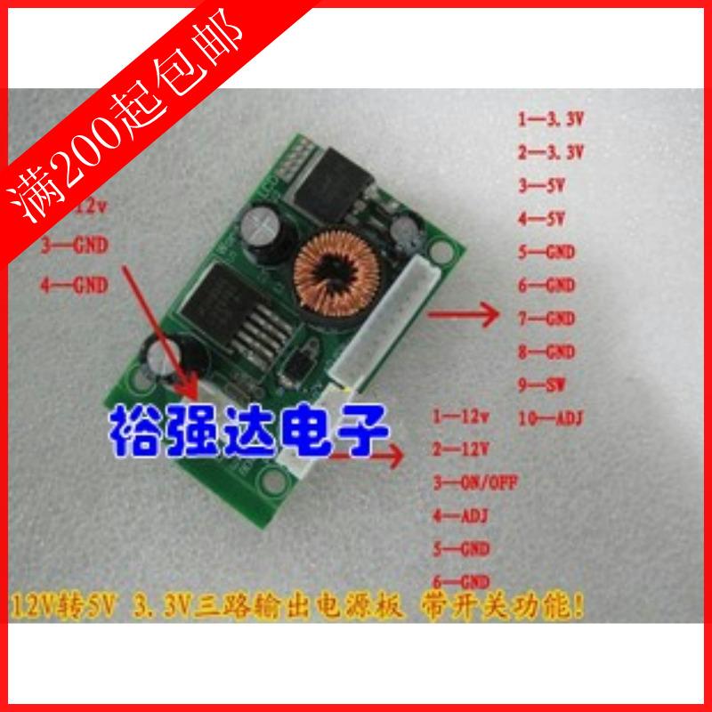 DC/DC降压模块12V转5V3.3V 液晶显示器电源板12V转5V转3.3V电源板