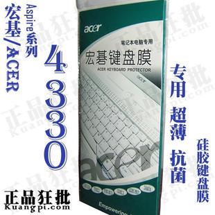 宏基acer Aspire 4330键盘膜 原装正品专用笔记本键盘保护膜