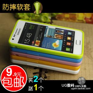 三星i9100手机壳三星i9105P手机套i9108保护壳i9100g果冻S2软外壳