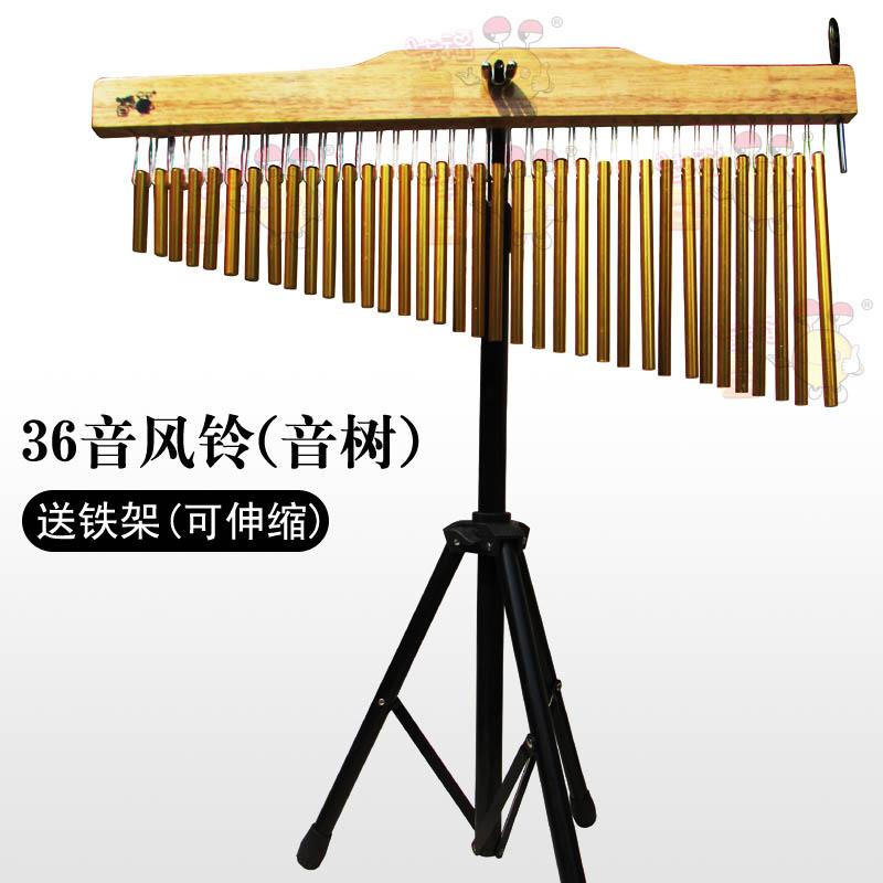 幸福豆36音风铃琴奥尔夫音树,带架电镀风铃,舞台演出演奏乐器音素