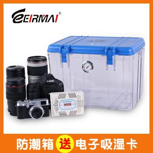 EIRMAI锐玛 防潮箱 干燥箱 防霉箱 单反相机镜头防水密封箱 大号