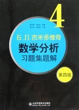 4第4版Ь.П.吉米多维奇数学分析习题集题解