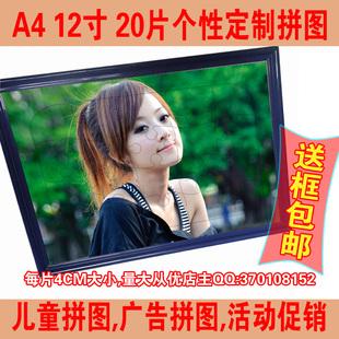 礼品 华南 DIY个性 照片情侣时尚 12寸明星拼图 拼图 送框A4 包邮