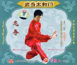 【原装◆正版】武当太和门 龙拳 1VCD 范克平