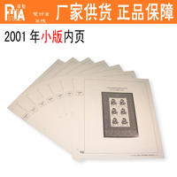 Five crowns - Shenyang Philae series - 2001 Small version positioning page
