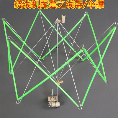 伞架 绕线工具 商用家用手动毛线 绕线机 摇线机缠线屯手摇绕机