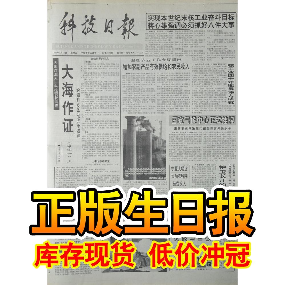 日科技日报送女友同学闺蜜万圣节11月1年1995年代90正版生日报纸