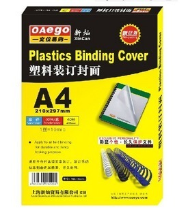 文仪易购 A4装订封面 磨砂15丝 塑料装订胶片 塑料装订封面