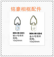 Minghao Photo Frame/Photo Frame Accessories Hardware Hook Gold and Silver Small Rings 200/Pack