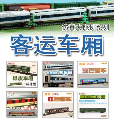 仿真仿真火车模型玩具系列客运车厢 硬座车 特快普快客车 绿皮车