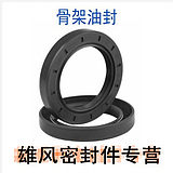 TC 23*47*10 Taiwan TTO NAK skeleton oil seal
