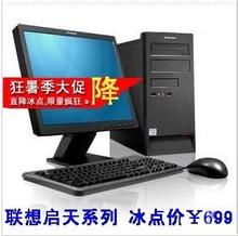 包过航天 税控机专用 Lenovo联想原装 电脑主机台式机图片
