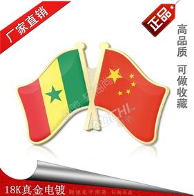 塞内加尔和中国双面国旗徽章定做 交叉旗帜胸章订制 金属襟章定制