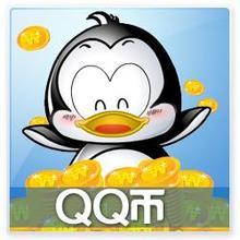 腾讯QQ币/300QQ币/300元Q币/300Q币/300QB/300个Q币★自动充值