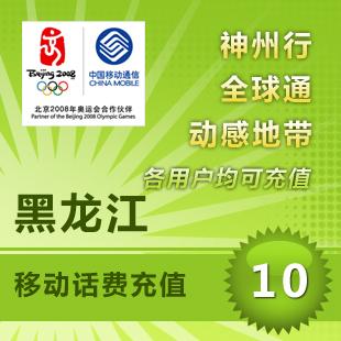 中国黑龙江移动10元全国快充值卡省通用交电话费秒冲缴费手机交费