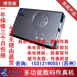 黔灵固话伴侣增强版 无纸数码传真机 电话录音系统 来电弹屏 包邮图片