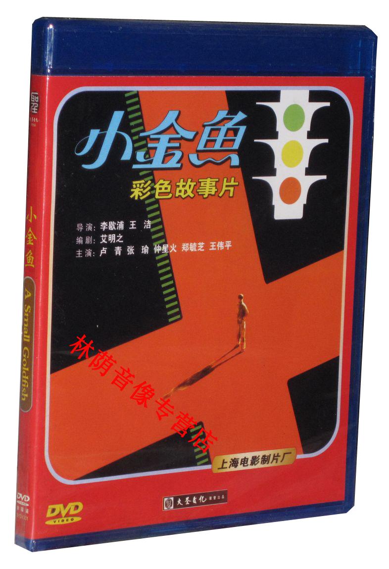 小金鱼dvd