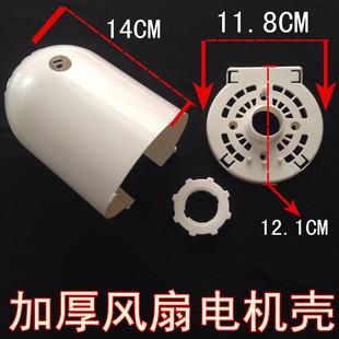 艾美特美的先锋等电风扇配件 落地扇台扇电机外壳/马达外壳一套