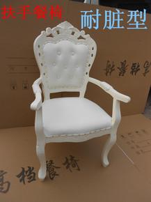 新款欧式田园扶手餐椅电脑椅皮质耐脏椅酒店餐椅象牙白特价餐桌椅