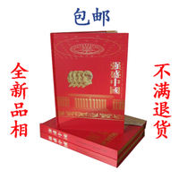 <Strengthen China> The fourth set of RMB full collections The empty book End 4 The same number of positioning book Empty book