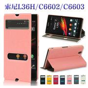 索尼Xperia Z L36h手机皮套超薄翻盖L36i手机壳C6602 C6603保护套