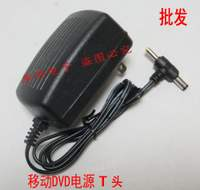 Mobile DVD Power Adapter Mobile EVd Power Adapter 9V2A Power Adapter 9V 1.5A Charger