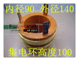 Inside diameter 90mm o.d. 140mm height 100 motor slip ring JzR3 within 60 outside 118 high 100