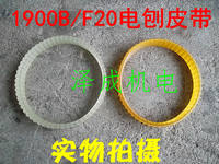 Lion 968203 968206 electric planer belt 82MM transmission belt F20 1900B accessories Zhejiang famous brand