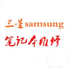 三星/SAMSUNG R418 R428 R467 R453 主板  显卡维修 清理风扇