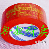 Red gold letter tape sealing tape color bottom tape wholesale / Taobao special / warning tape 4.5CM * 2.5