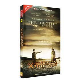 正版电视剧dvd碟片父亲的身份7DVD经济版连续剧陈建斌俞飞鸿