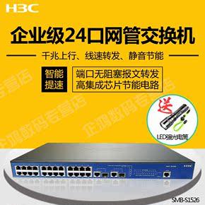 H3C华三 SMB-S1526 24口百兆网管网络交换机 标准机架千兆上联