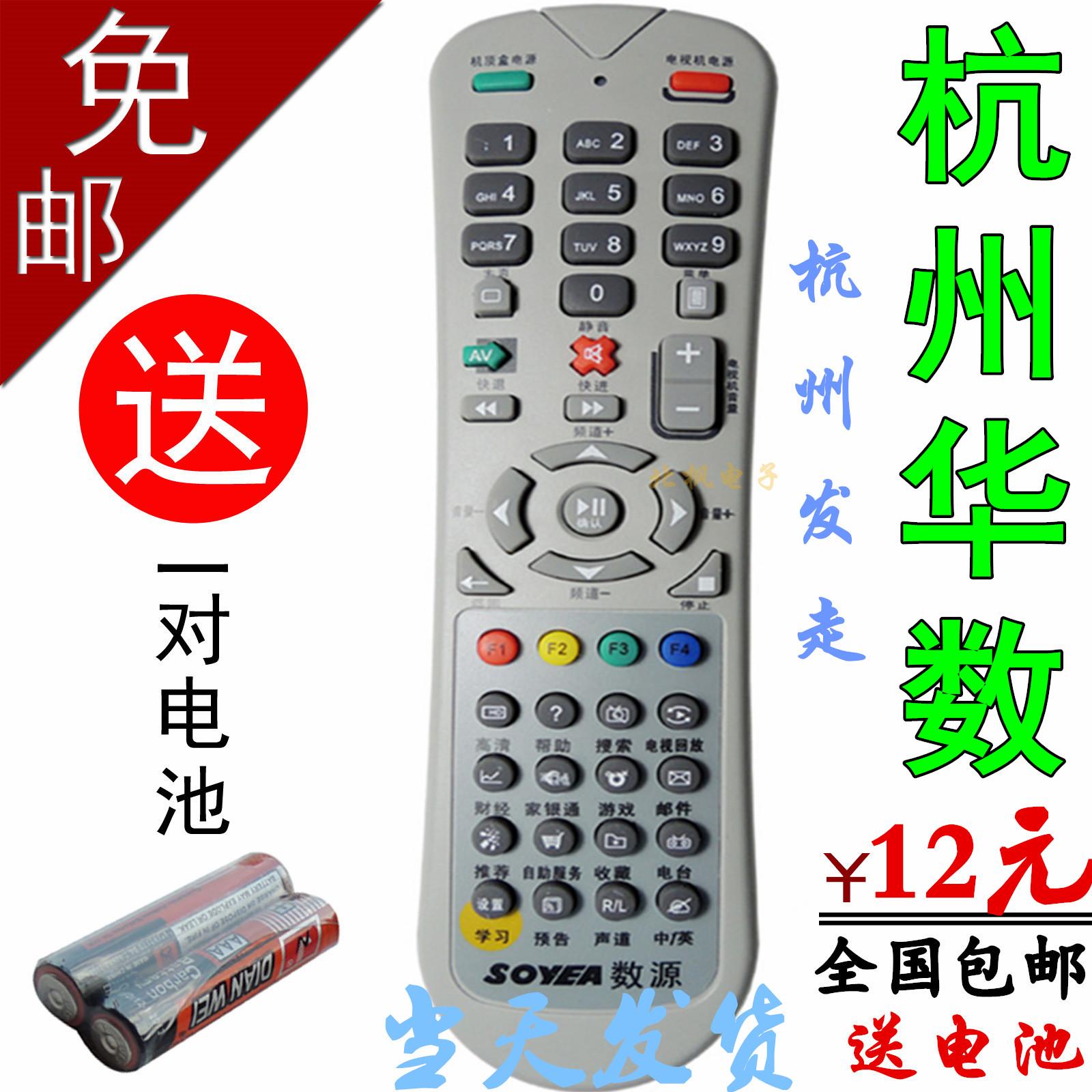 杭州华数电视遥控器