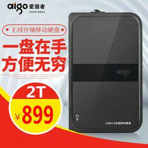 aigo/爱国者HD816 无线硬盘wifi 移动硬盘2T 高速USB3.0抗震防摔