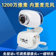 高清像素网络视频摄像头免驱动有带麦克风话筒台式电脑视屏摄像头