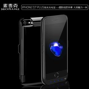 索麦克 iphone7背夹电池 苹果7plus专用充电宝6/6splus无线壳通用