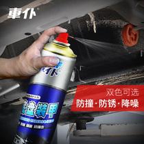 汽车底盘装甲防锈漆防撞树脂自喷隔音正品包施工防水底盘装甲汉高