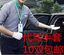 10 pairs of plastic drip driver riding anti-skid gloves cotton white gloves cotton wool etiquette driving sunscreen and sweat absorption