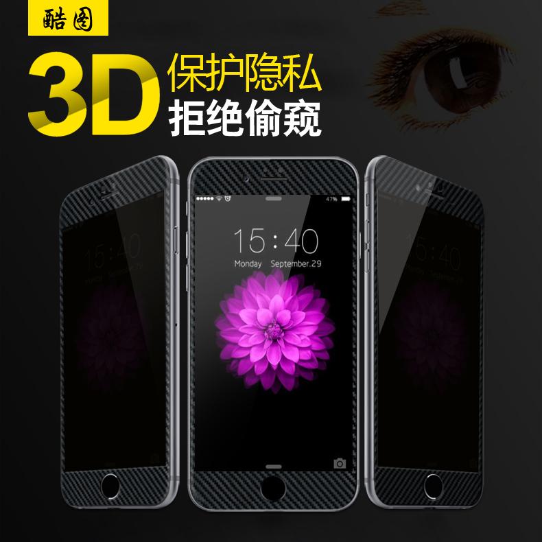 苹果7钢化膜全屏防偷窥iPhone7 plus手机膜蓝光纳米防爆7p保护膜3元优惠券