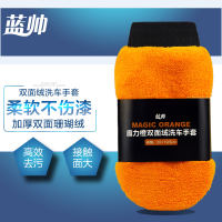 Blue handsome magic orange thick car wash glove double plush cleaning car cleaning gloves car cleaning tool