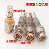 HD network digital cable TV connector Caramel BNC connector Gold-plated American style 75-5 free welding