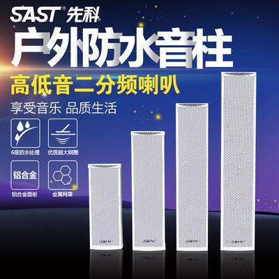SAST/先科 s5-6户外室外防水音响定压壁挂音柱 公共广播喇叭 音箱