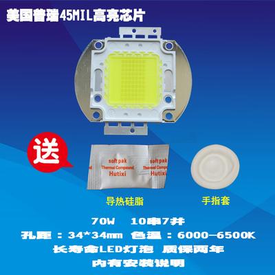 成越图美时代TMT-1024 70W普瑞45MIL高亮芯片LED投影机投影仪灯泡