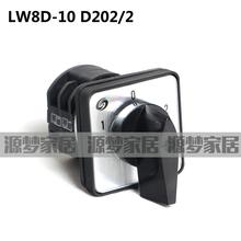 LW8-10 LW8D-10 D202/2 万能转换开关 D202.2 二层三档