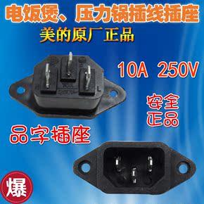 美的电饭煲电压力锅配件电源线插口 品字接线插线插座 多品牌通用